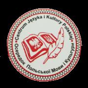 Centrum Języka i Kultury Polskiej, Równe